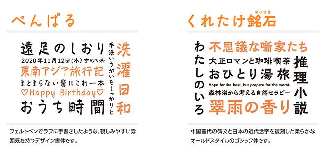 morisawa_2021_ny_font2.jpg