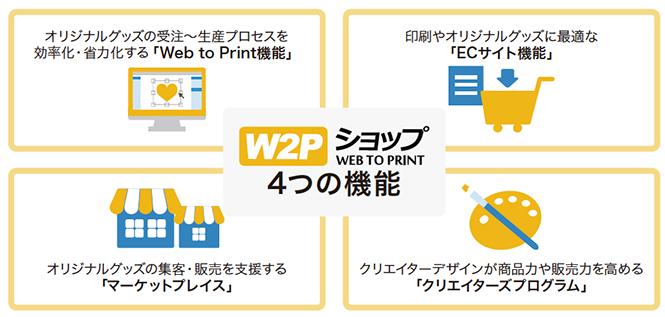 w2p-japan2.jpg