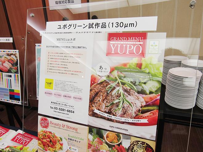 yupo_sample_2.jpg