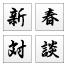【2012新春対談】東北宮城県のあの日、あの時と今
