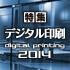デジタル印刷 2014
