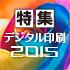 デジタル印刷 2015