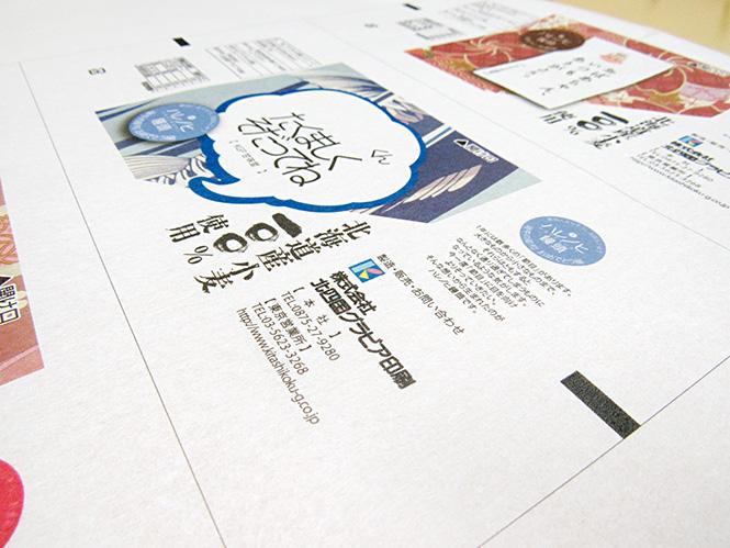 和紙の風合いが特長のレーヨン紙にも印刷を実施