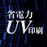 省電力UV印刷特集