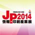 JP2014情報・印刷産業展