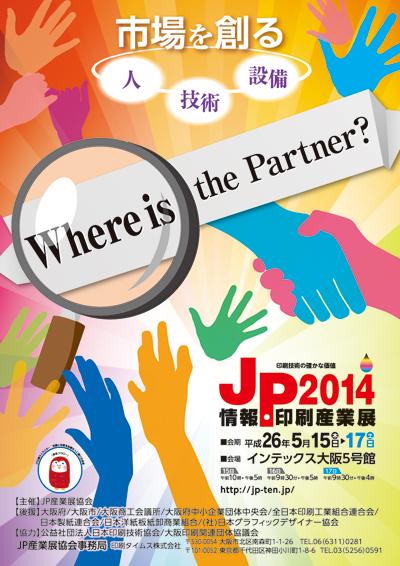JP2014ポスター