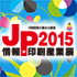 JP2015情報・印刷産業展