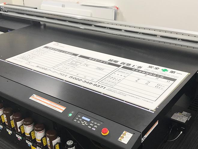 大判UVインクジェットプリンターで印刷