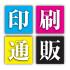 印刷会社の印刷通販サービス活用 2016