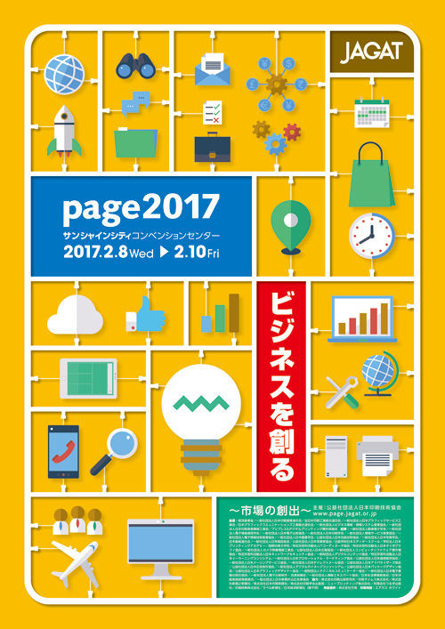 page2017 poster
