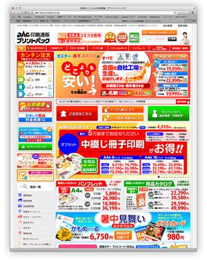 http://www.printpac.co.jp