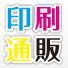 印刷会社の印刷通販サービス活用 2013