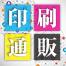 印刷会社の印刷通販サービス活用 2020