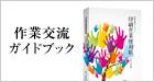 印刷営業マン必携の1冊。作業交流ガイドブック「印刷営業便利帳」