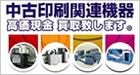 中古印刷機械、関連機器の査定・買取・専門商社[(株)ジェイエンタープライズ]。全国から高価現金買取致します。