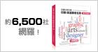 近畿2府5県の約6,500件を網羅した印刷・関連業者名簿