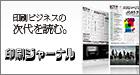 印刷ビジネスの次代を読む。 印刷産業のトレンドを捉える印刷業界専門紙「印刷ジャーナル」