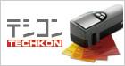 テシコンはグラフィック関連業の皆様へ品質管理のツールをご提案しています。