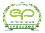 日印産連、2017年度GP環境大賞とGPマーク普及大賞が決定
