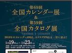 カレンダー・カタログ展、1月19日からゲートシティ大崎で開催