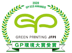 日印産連、2020 グリーンプリンティング認定制度3賞決定