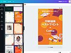 ベストプリント、Canvaとの提携でデザインエディター機能追加