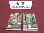 日本自費出版文化賞、大賞をはじめ各部門賞・特別賞が決定