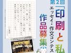 日印産連、第2回「印刷と私」エッセイ・作文コンテストの募集開始