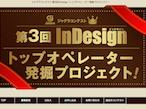 ジャグラ、「ジャグラコンテスト第3回InDesign」参加者募集開始