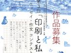 日印産連、第3回「印刷と私」エッセイ・作文コンテストの募集開始