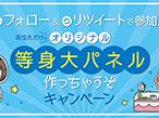 あけぼの印刷社、オリジナル等身大パネル制作キャンペーン実施