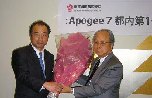 アグフア、惠友印刷が「Apogee 7」都内1号機導入
