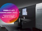KOMORI、断裁機 アプリシアCTシリーズの期末特別セール実施中