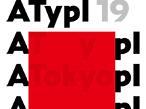 国際タイポグラフィカンファレンス「ATypI」、9/4から東京で開催