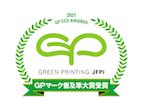 文伸、5年連続で「GPマーク普及準大賞」受賞