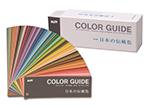 DICグラフィックス、カラーガイド「日本の伝統色」第9版発売