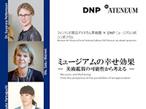 大日本印刷、11月2日に社会課題と美術の関係性探るシンポジウム