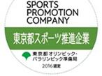 大日本印刷、平成28年度 東京都スポーツ推進企業に認定