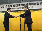 大日本印刷、グループ報が2016年度「経団連推薦社内報」最優秀賞