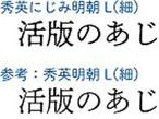 大日本印刷、秀英体「にじみフォント」をモリサワに提供