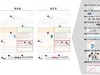 大日本印刷、ドキュメント制作管理システムに新機能を追加
