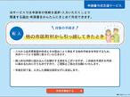 大日本印刷、自治体への申請手続きを簡便にするサービス開始