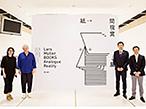 大日本印刷、台湾で「ラース・ミュラー 本 アナログリアリティー」展