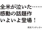 大日本印刷、秀英体の「秀英アンチック」を拡充-モリサワから発売