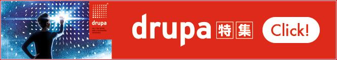 drupa16_special_click.jpg