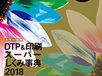 ボーンデジタル、カラー図解 DTP&印刷スーパーしくみ事典2018