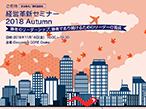 富士ゼロックス、11月16日に大阪で「経営革新セミナー」開催