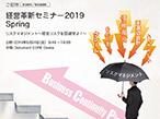 富士ゼロックス、大阪で「リスクマネジメント」経営革新セミナー