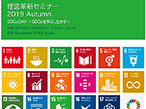 富士ゼロックス、「SDGs」テーマに大阪で「経営革新セミナー」
