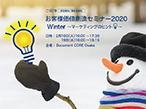 富士ゼロックス、「マーケティング」焦点に大阪で価値創造セミナー